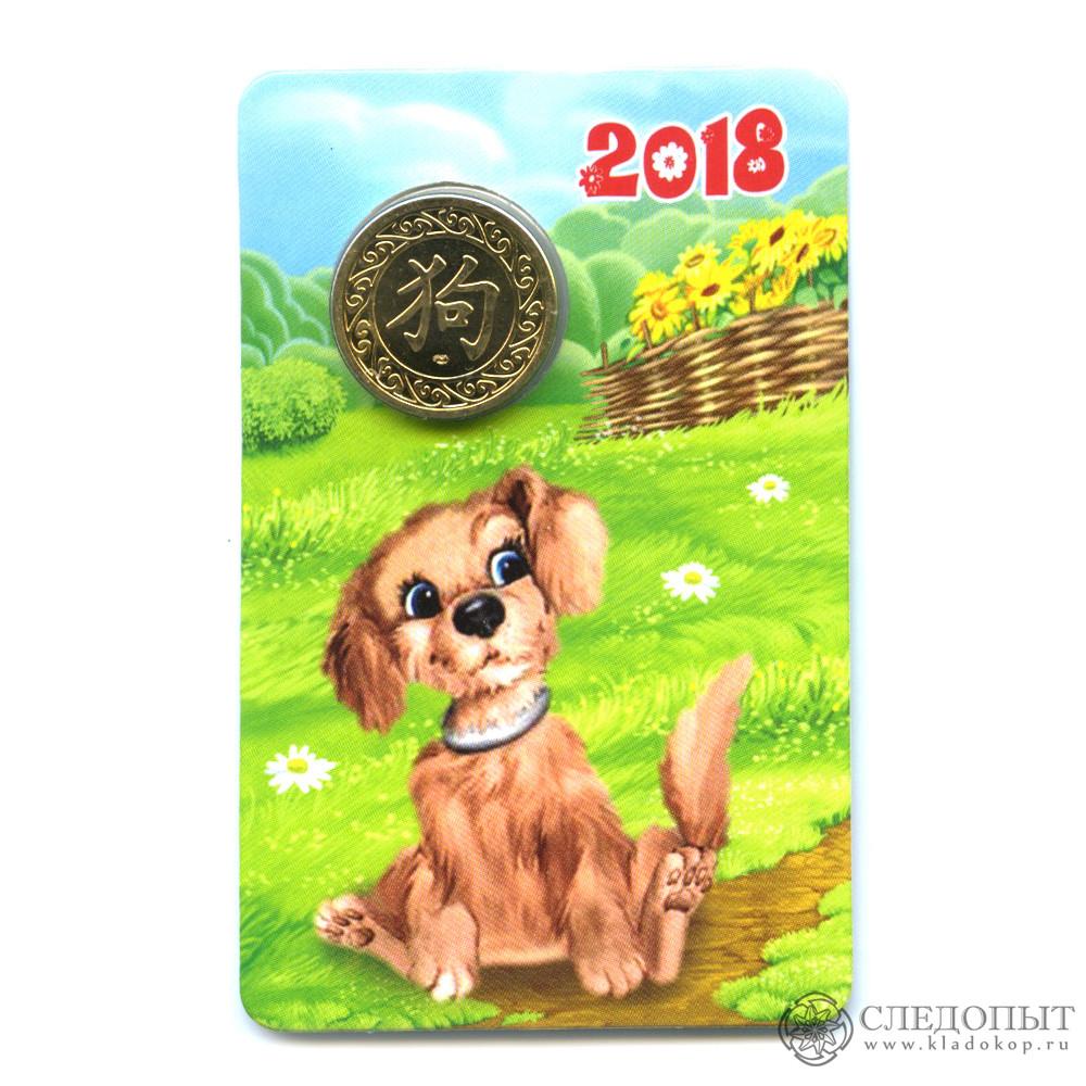 Календарь 2018 открытка 51