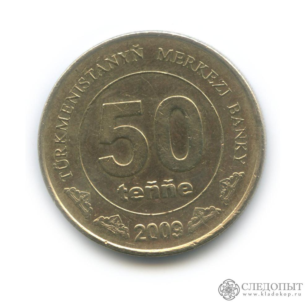 50 тенге 2009 (Туркмения)