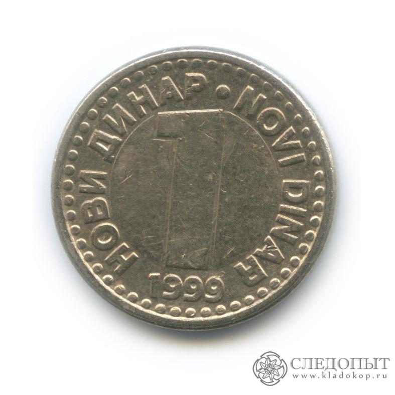 1 новый динар 1999 (Югославия)