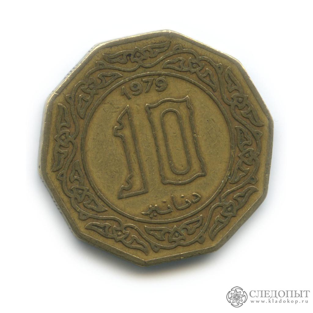 10 динаров 1979 (Алжир)