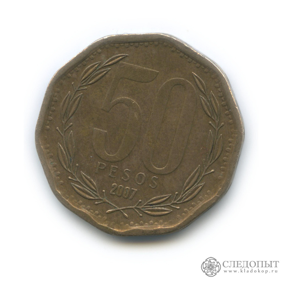 50 песо 2007 (Чили)
