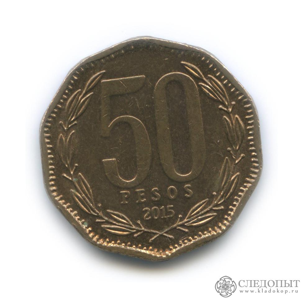 50 песо 2015 (Чили)