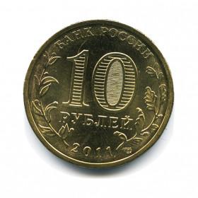 10 рублей 2011— Курск. Города воинской славы. (UNC)— Россия