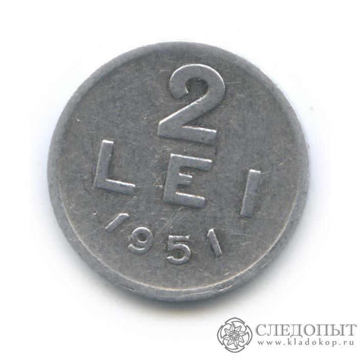 2 лей 1951 (Румыния)