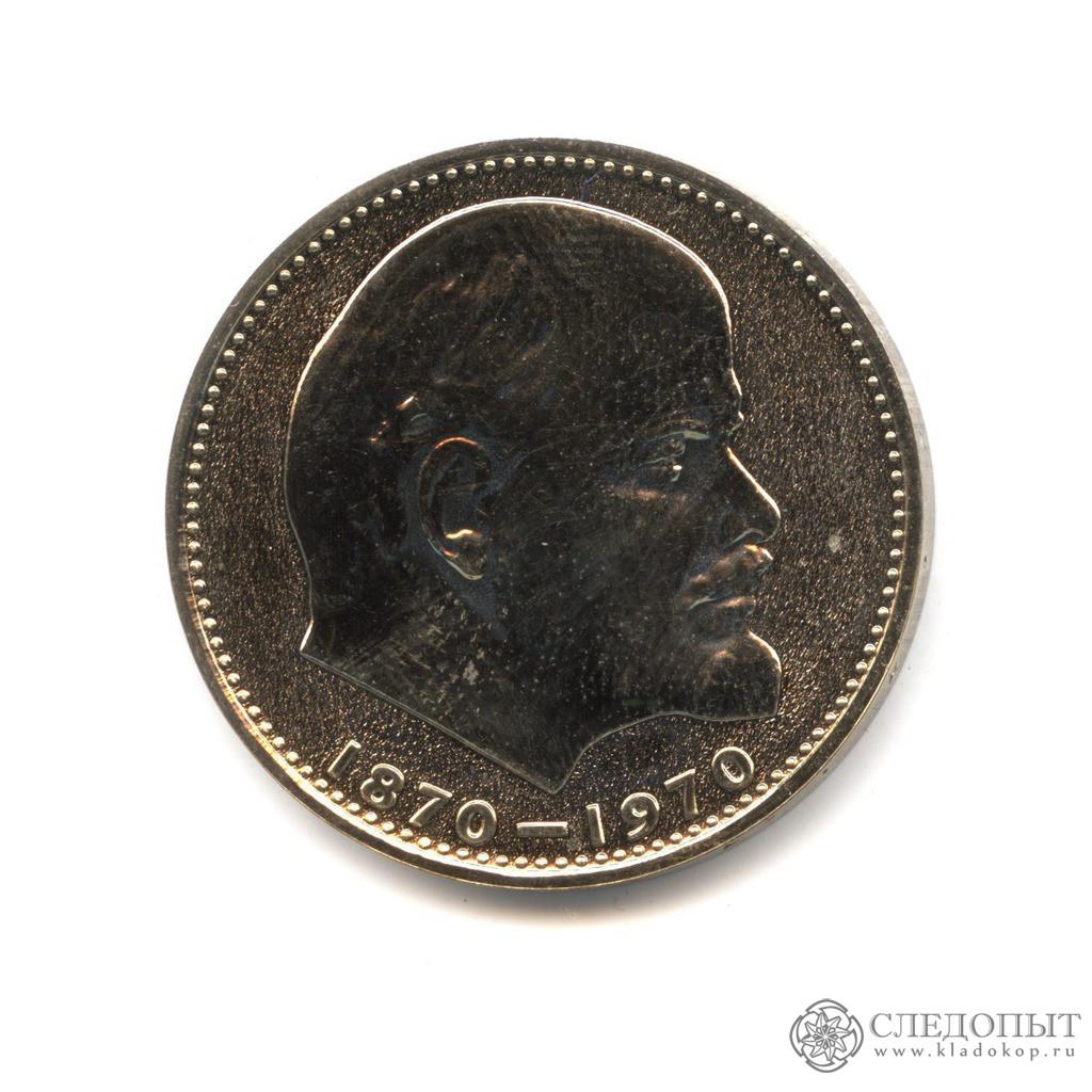 1 рубль 1970 года— Ленин