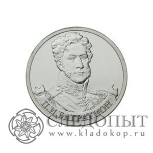 2 рубля 2012 года— Багратион