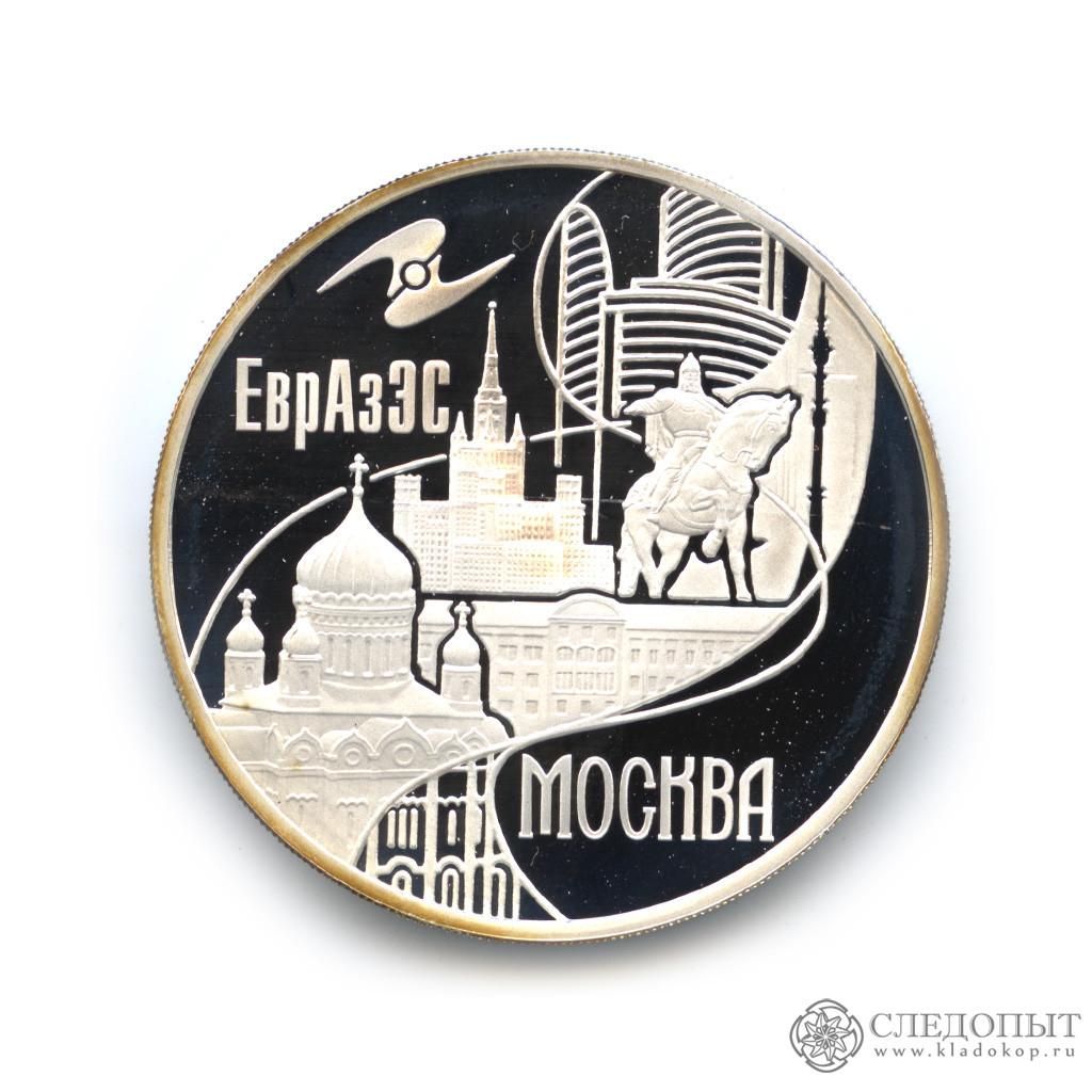 3 рубля 2008 года— ЕврАзЭС