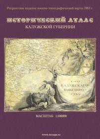 Исторический атлас Калужской губернии: военно-топографическая карта 1863 года