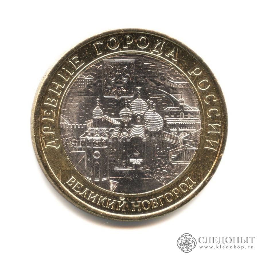 10 рублей 2009 года— Великий Новгород СПМД
