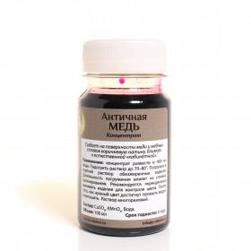 «Античная медь»— патинирующий раствор, 100мл