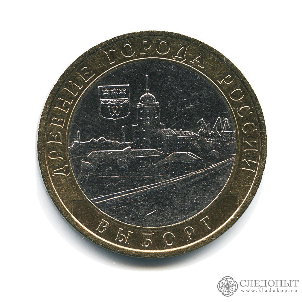 10 рублей 2009 года— Выборг СПМД