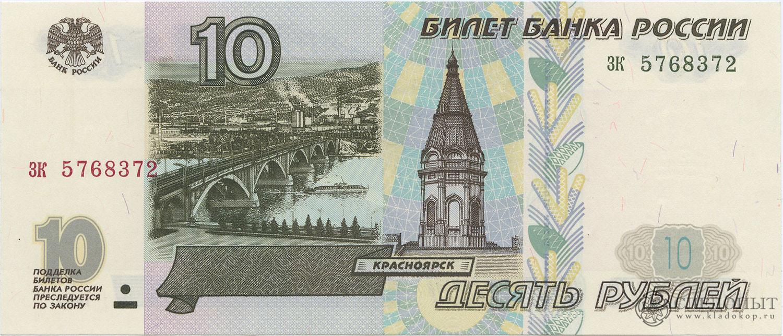 10 рублей 1997 года зк— Российская Федерация PRESS