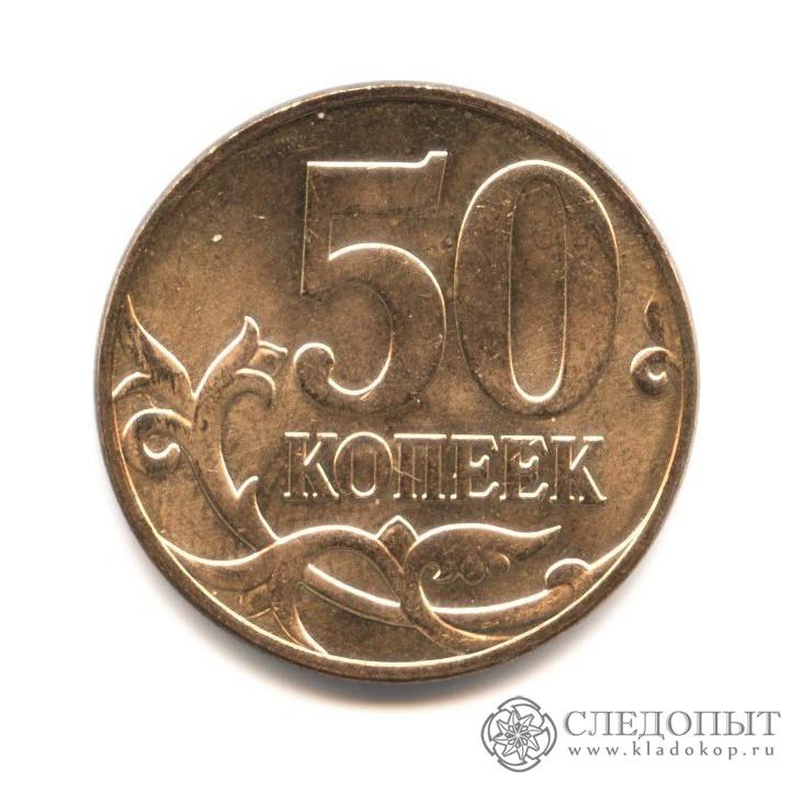50 копеек 2010 M