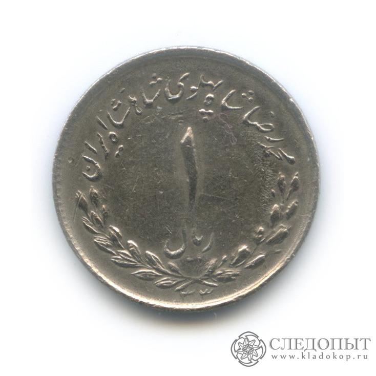 1 риал 1954 (Иран)