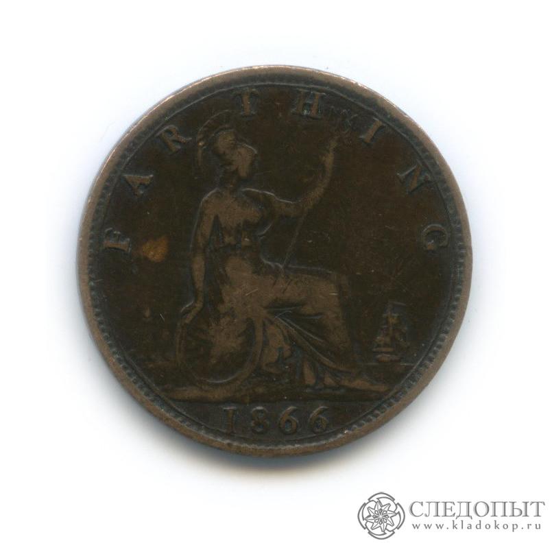 1 фартинг 1866 (Великобритания)
