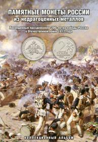 Планшет для монет «200-летие победы в Отечественной войне 1812 года»