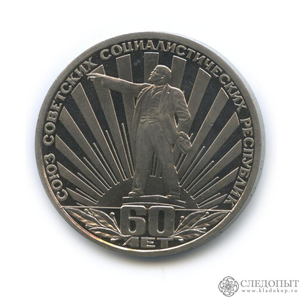 1 рубль 1982 года— 60 лет образования СССР, Стародел