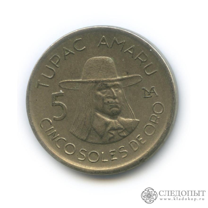 5 солей 1975 (Перу)