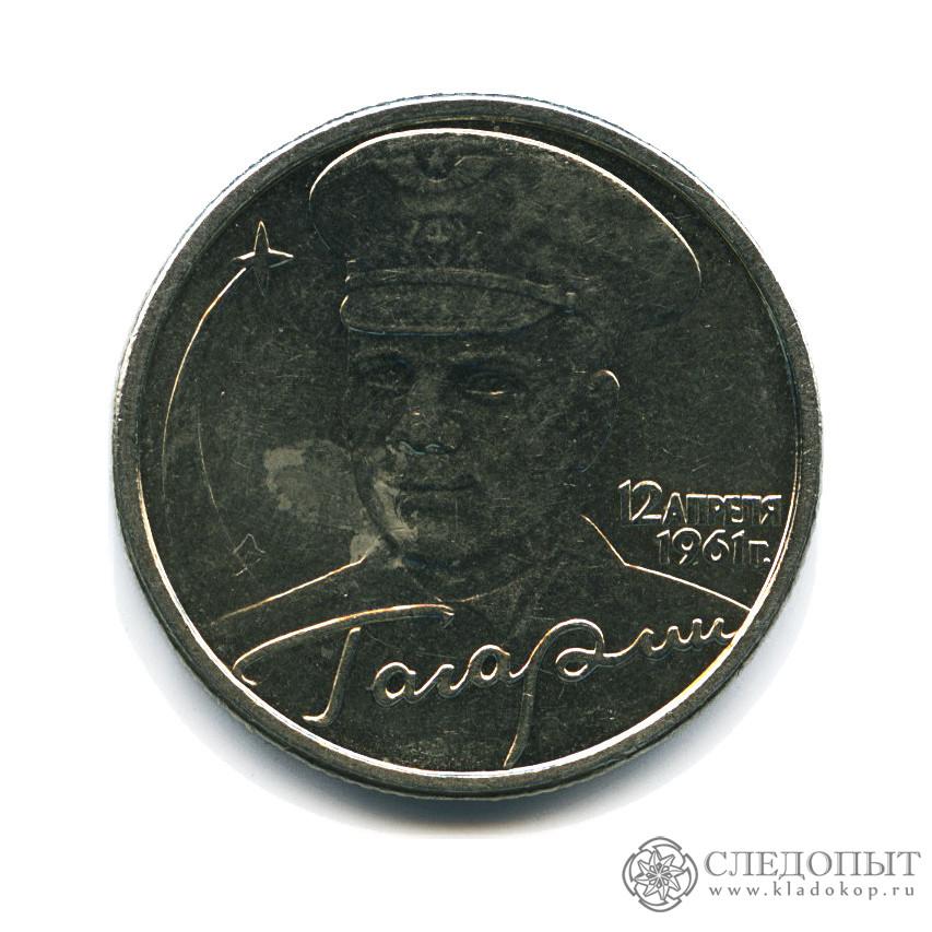 2 рубля 2001 года— Гагарин СПМД