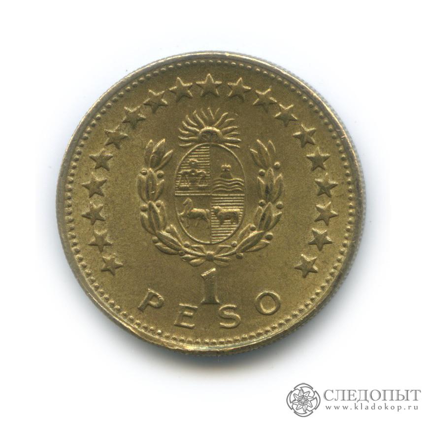 1 песо 1965 (Уругвай)