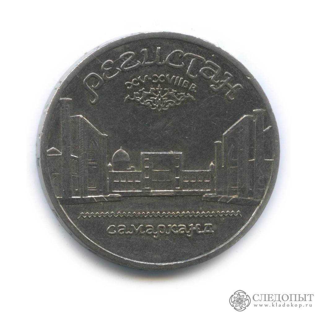 5 рублей 1989 года— Регистан