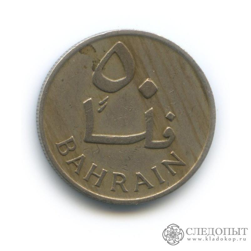 50 филсов 1965 (Бахрейн)
