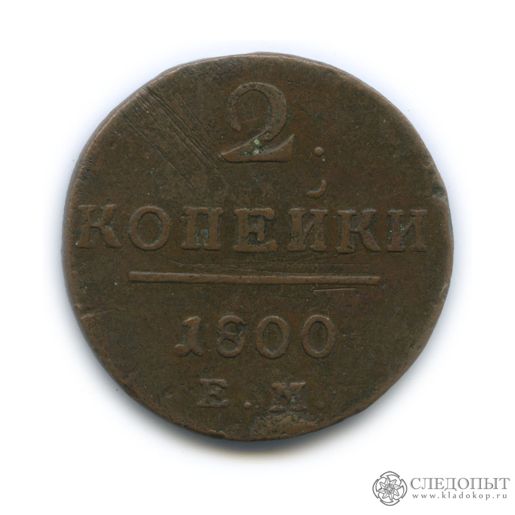 2 копейки 1800 (Российская Империя)