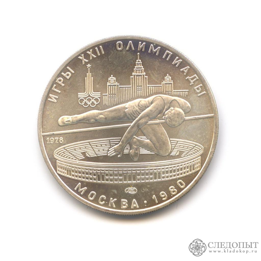 5 рублей 1978 года— Прыжки ввысоту ЛМД. Олимпиада-80
