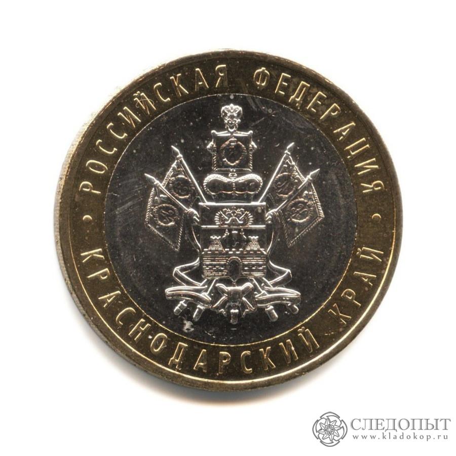 10 рублей 2005 года— Краснодарский край