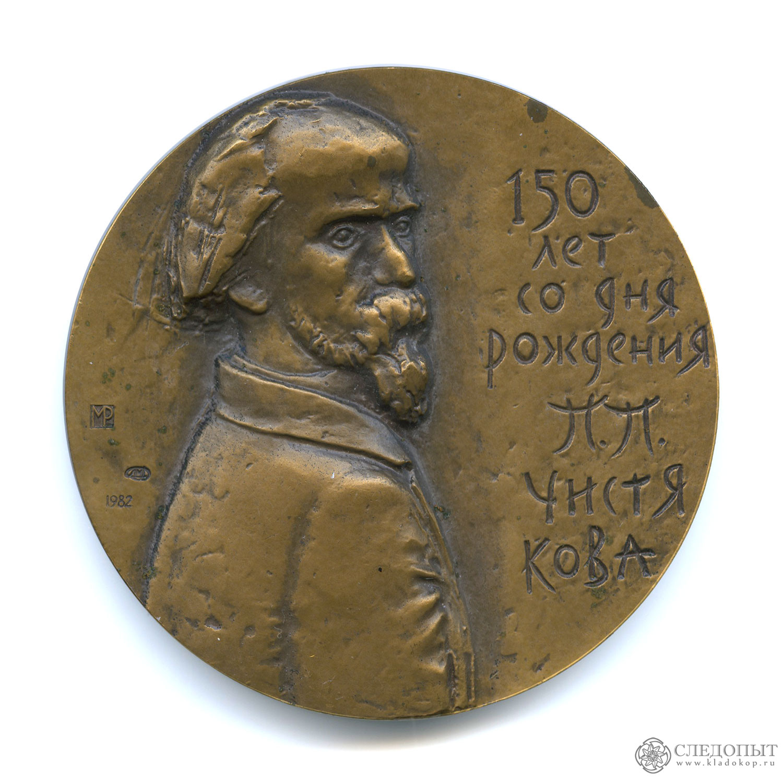 Медаль 1982 «150 лет содня рождения П.П. ЧистяковаЛМД
