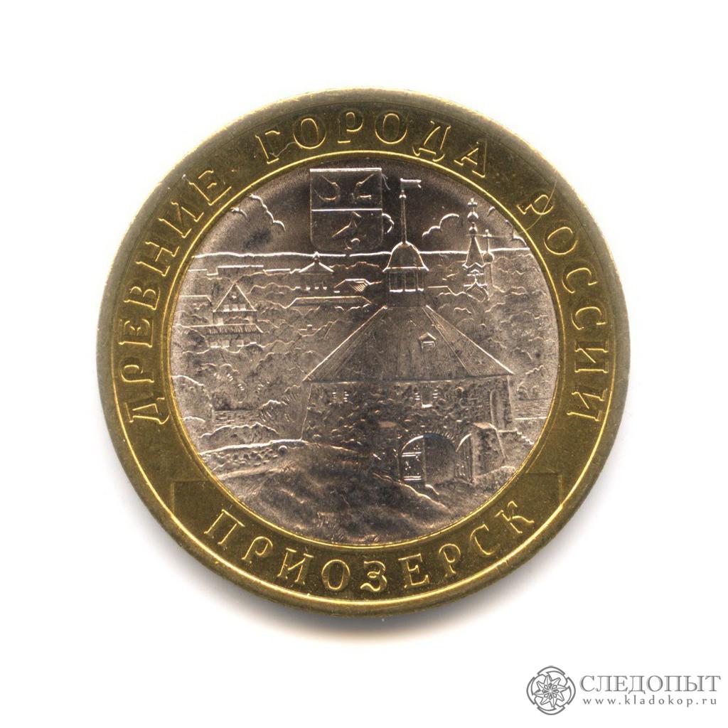 10 рублей 2008 года— Приозерск СПМД