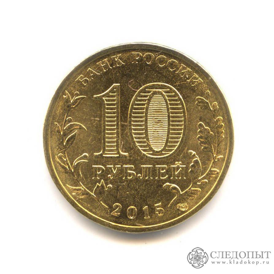 Монета 10 рублей 2015 ломоносов тематика це