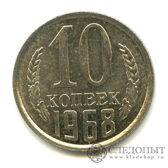 10 копеек 1968 года (Регулярный выпуск)— СССР