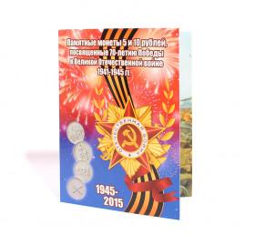 Альбом-планшет «5 и10 рублей, посвященные 70-летию Победы»