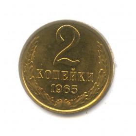 2 копейки 1965 года UNC — СССР