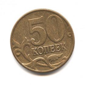 50 копеек 2003 года M (Регулярный выпуск) — Россия