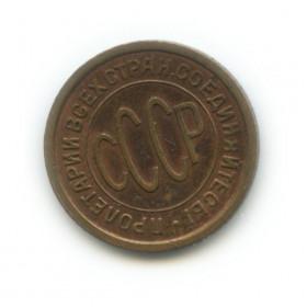 ½ копейки 1927 года (Регулярный выпуск)— СССР
