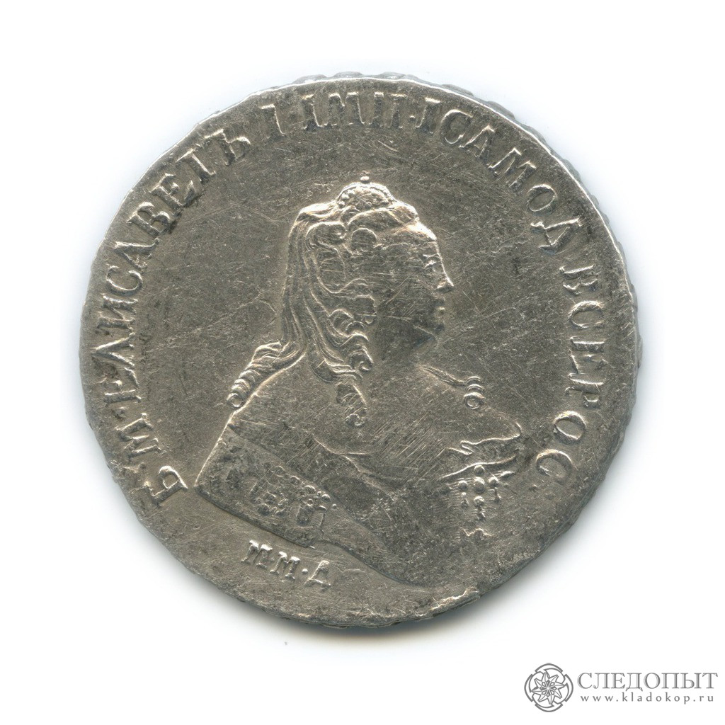 1 рубль 1754 года ММД (Регулярный выпуск)— Российская Империя