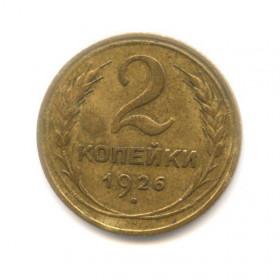 2 копейки 1926 года (Регулярный выпуск) — СССР