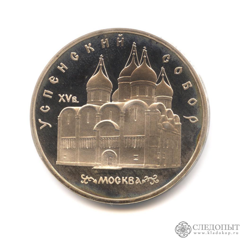 5 рублей 1990 года— Успенский собор