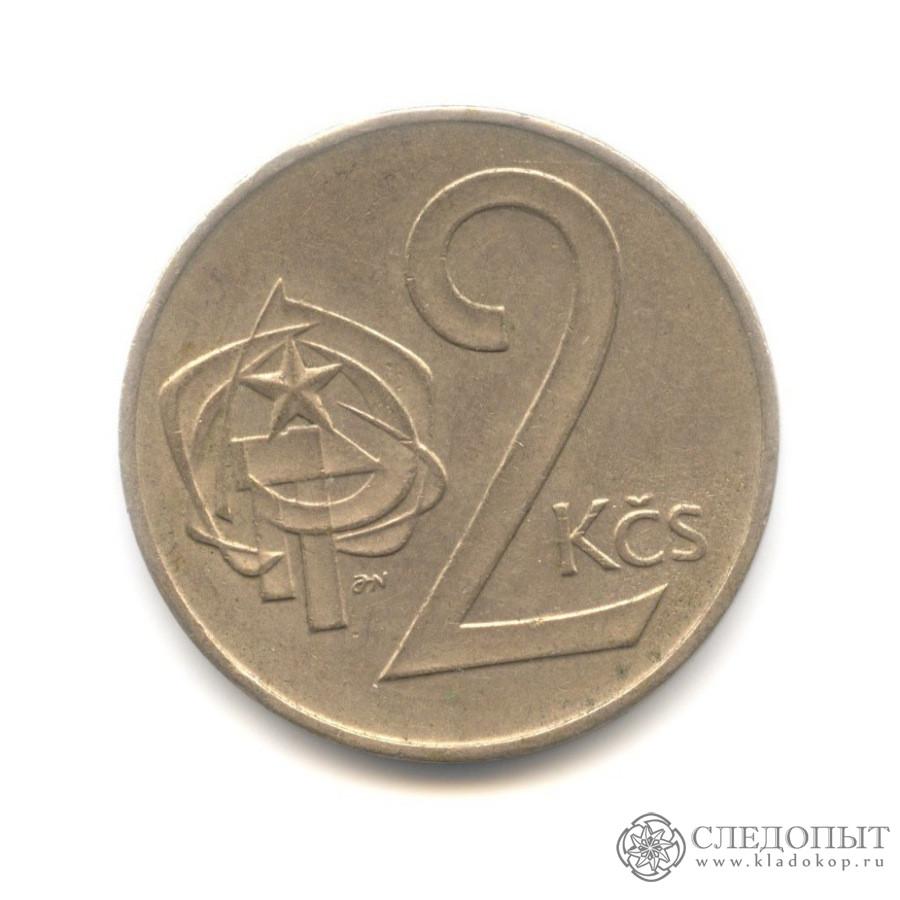 2 кроны 1972 (Чехословакия)