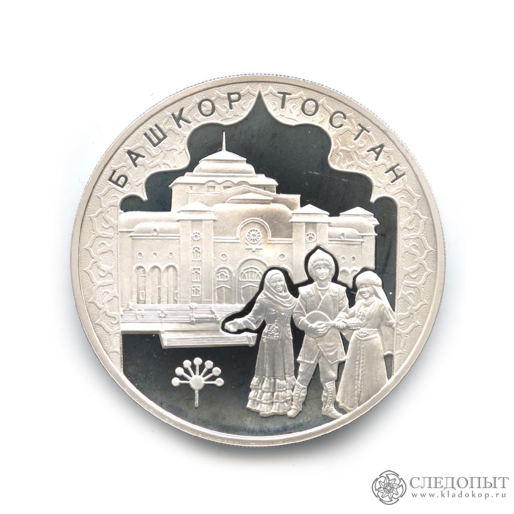 3 рубля 2007 года— Вхождение Башкирии всостав России