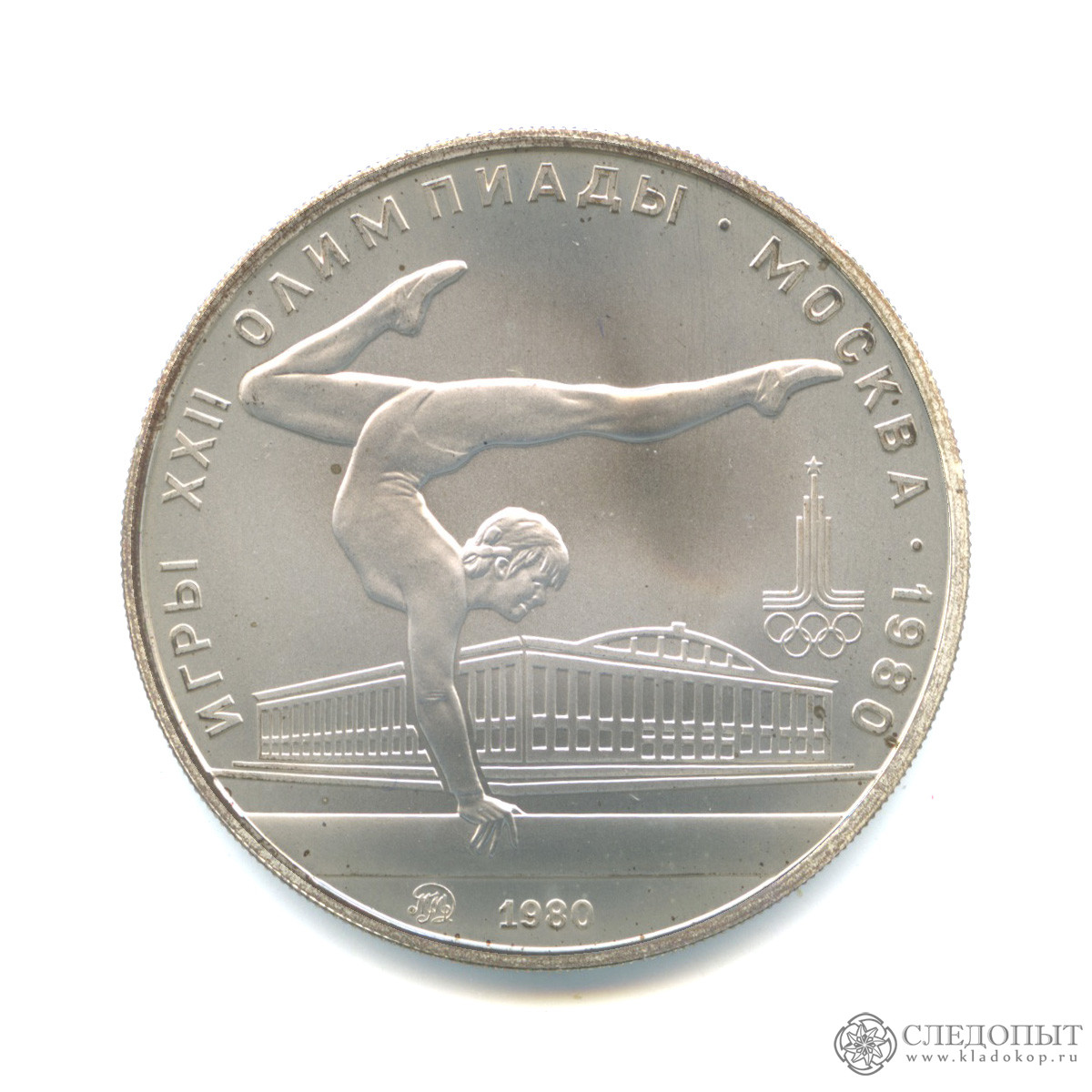 5 рублей 1980— Гимнастика