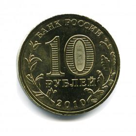 10 рублей 2010 — 65-я годовщина Победы в Великой Отечественной войне 1941-1945 гг (UNC) — Россия