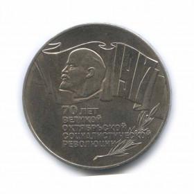 5 рублей 1987 — 70 лет Советской власти (Юбилейная монета) — СССР