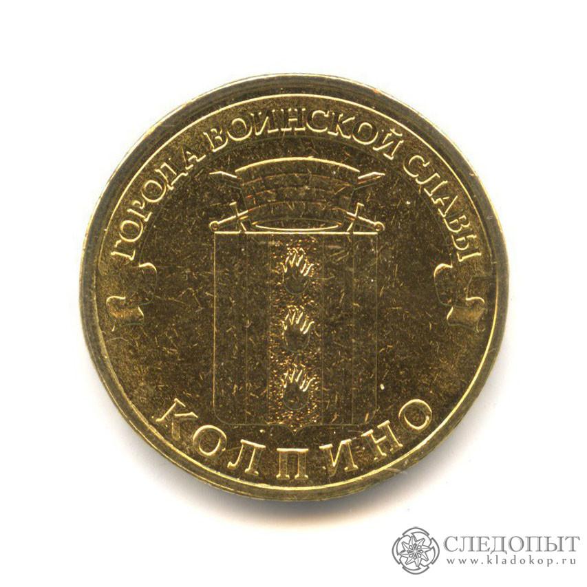 10 рублей 2014 года— Колпино