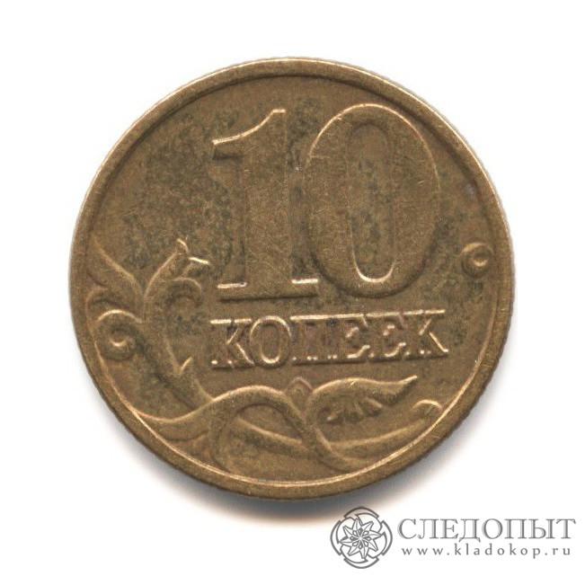 10 копеек 2002 M