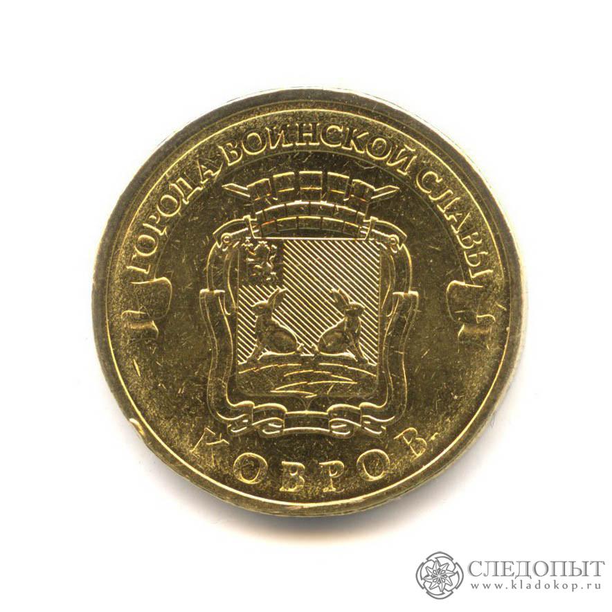 10 рублей 2015 года— Ковров