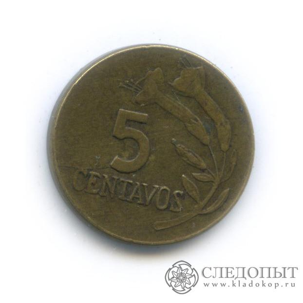 5 сентаво 1973 (Перу)