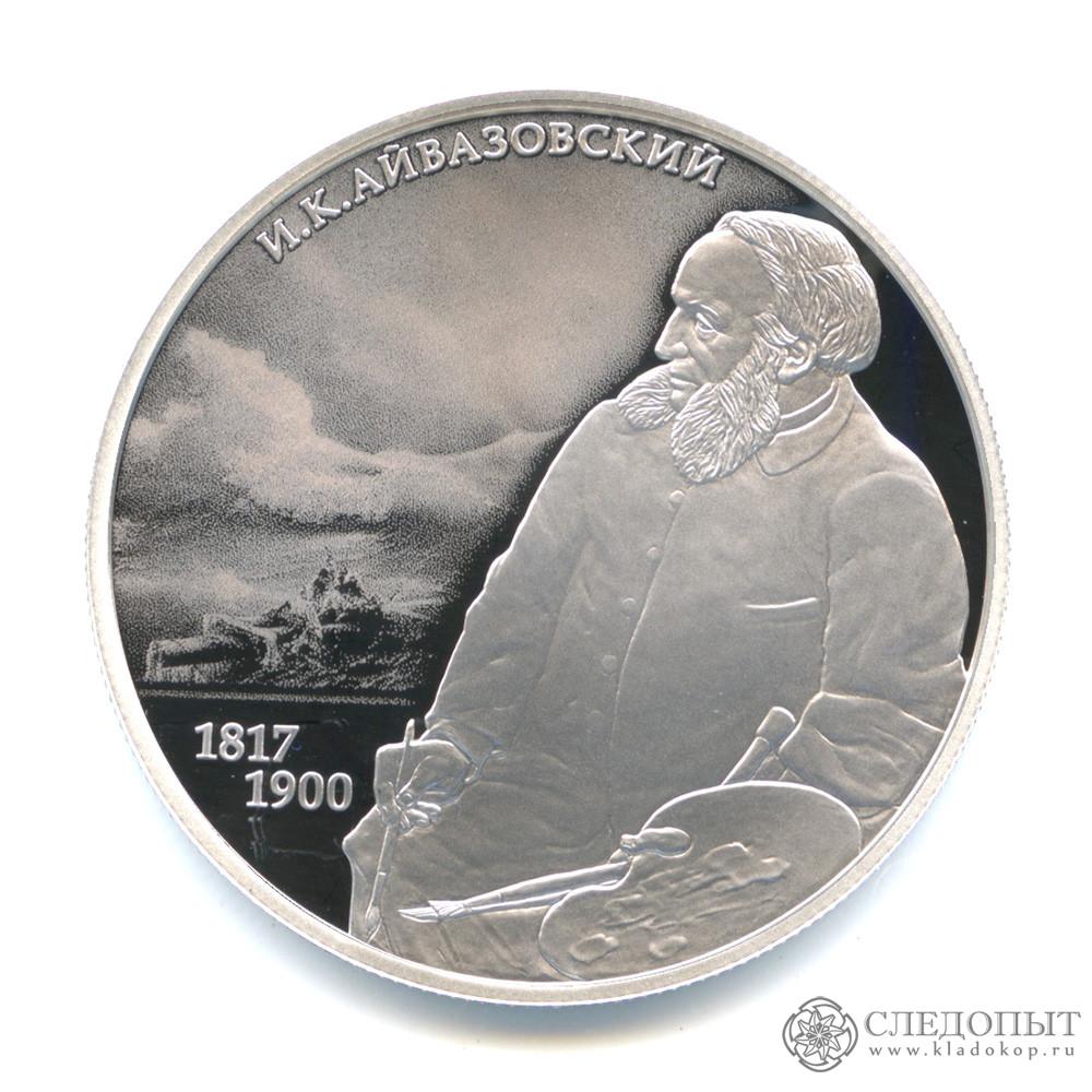 2 рубля 2017 года— Иван Айвазовский